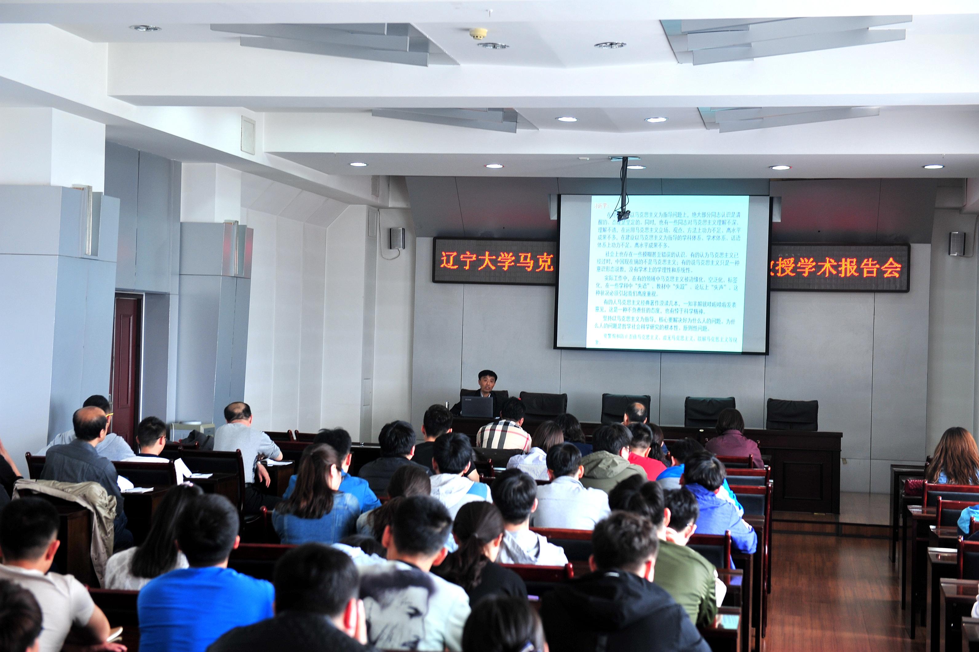 辽宁大学马克思主义学院院长房广顺教授作学术报告